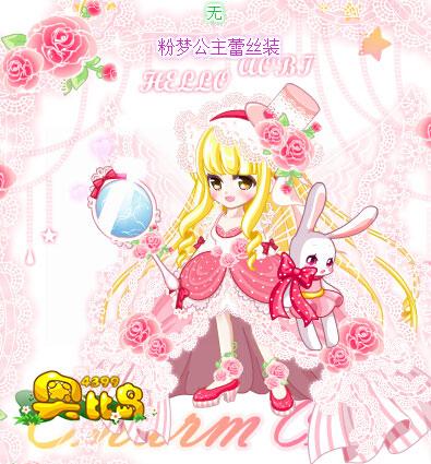 奥比岛粉梦公主蕾丝装