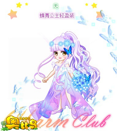 奥比岛蝶舞公主轻盈装