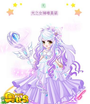 奥比岛光之女神唯美装