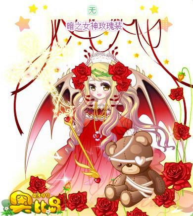 奥比岛暗之女神玫瑰装
