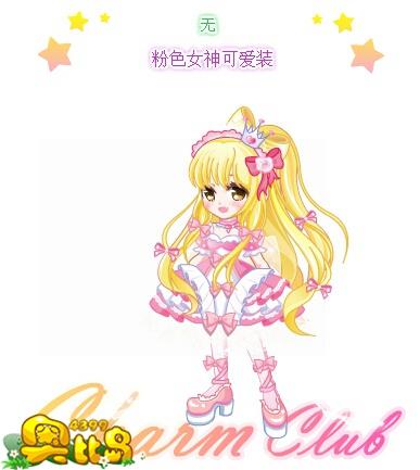 奥比岛粉色女神可爱装