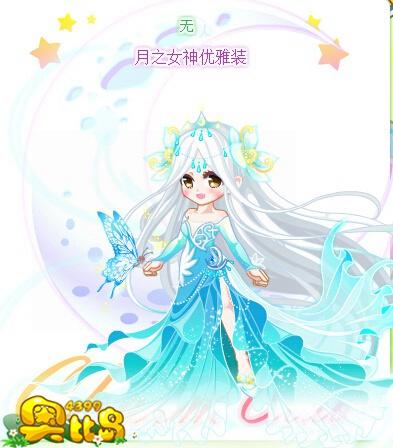 奥比岛月之女神优雅装