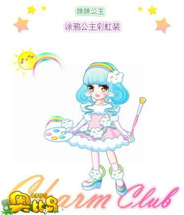 奥比岛涂鸦公主彩虹装
