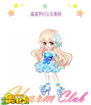 奥比岛晶蓝梦幻公主套装图鉴