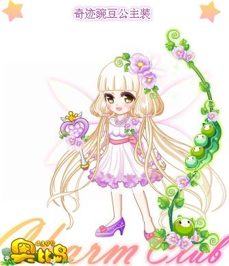 奥比岛奇迹豌豆公主装图鉴