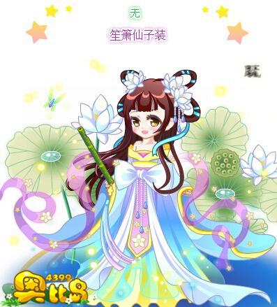 奥比岛笙箫仙子装