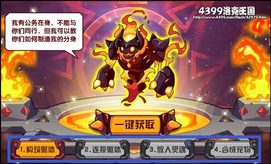 洛克王国热之源守护者2 得无羁火元素
