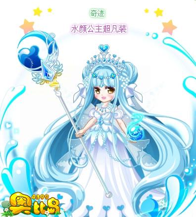 奥比岛水颜公主超凡装