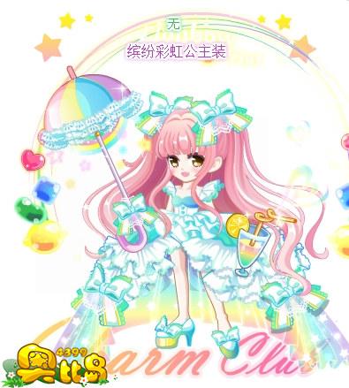 奥比岛缤纷彩虹公主装
