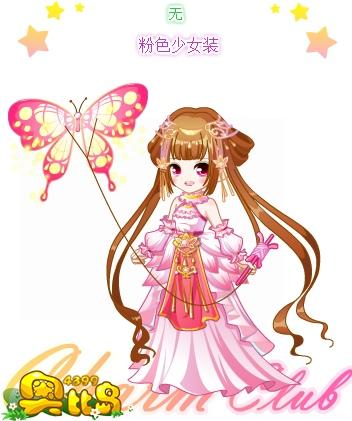 奥比岛粉色少女装图鉴