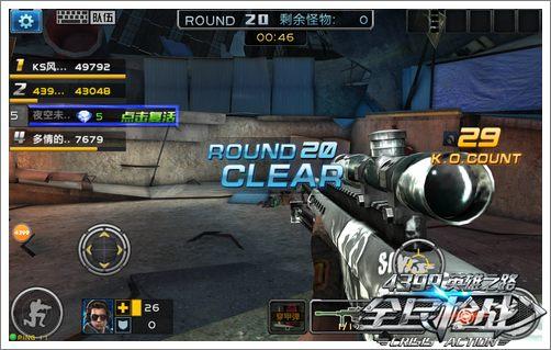 全民枪战2(枪友嘉年华)挑战模式高分