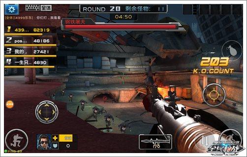 全民枪战2(枪友嘉年华)挑战模式SS级高分