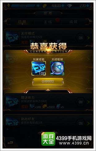 星河战神日常奖励