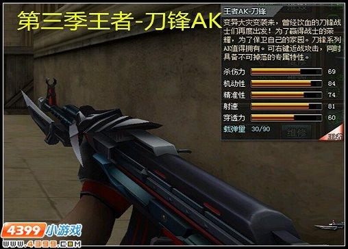 《4399创世兵魂》天梯武器研究所第一期 ak47系列评测