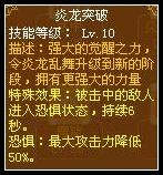 龙斗士法师技能解析