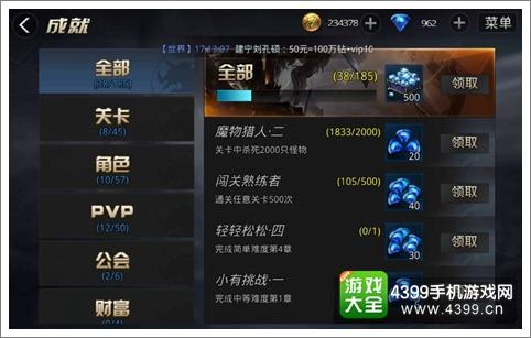 九龙战成就系统详解 刷成就领钻石