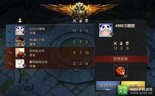 九龙战长坂坡2V2获胜