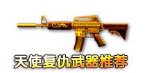 火线精英手机版天使复仇武器推荐 狙击枪分数高