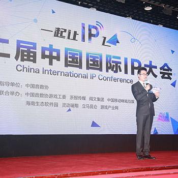 第二届中国国际IP大会盛大召开