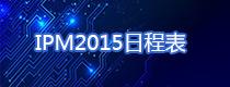 一起让IP飞!IPM 2015大会日程安排表