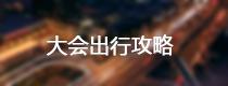 第二届中国国际IP大会&中国游戏产品经理大会出行攻略