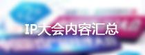 第二届中国国际IP大会的活动全记录