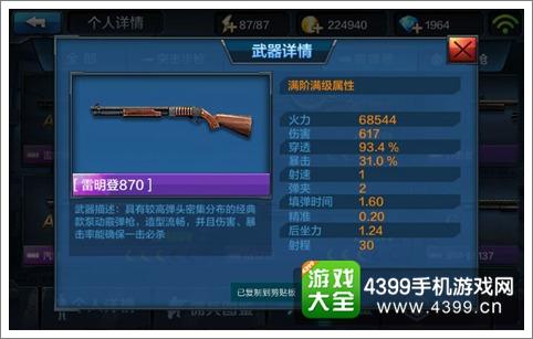 全民突击霰弹枪大比拼 霰弹枪性价比对比