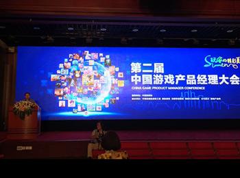 第二届中国游戏产品经理大会正式召开