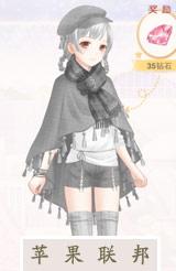 奇迹暖暖七大国纪之苹果联邦侦探少女套装图鉴