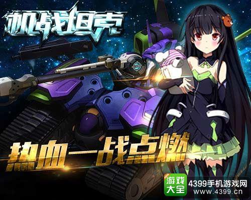 机战坦克新服
