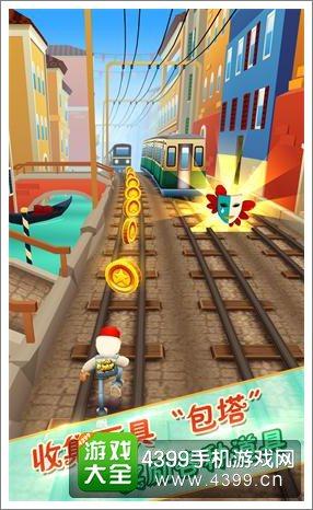 地铁跑酷威尼斯版本来袭