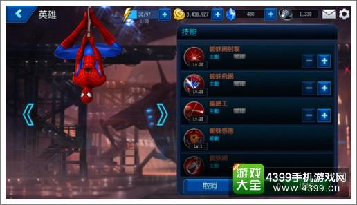 漫威未来之战蜘蛛侠