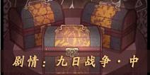 奇迹暖暖剧情攻略之九日战争(中)