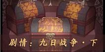 奇迹暖暖剧情攻略之九日战争(下)