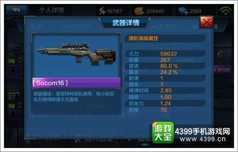 全民突击实用狙击枪推荐 哪些狙击枪比较好用