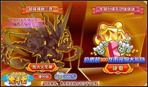 龙斗士火龙神艾斯拉 圣龙骑士免费进化