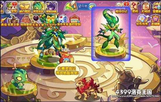 洛克王国绿灵进化之路 得�h球进化