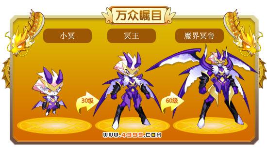 龙斗士魔界冥帝技能表 魔界冥帝图鉴