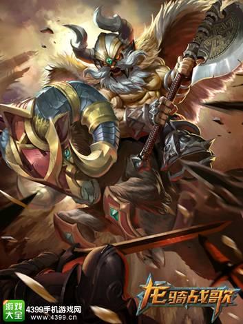 龙骑战歌矮人狂战士萨瑞斯
