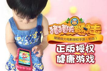 《猪猪侠爱射击》安卓版上线 4399游戏盒已开放下载