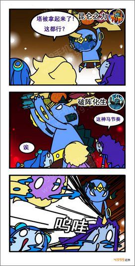 乱斗西游系列漫画《小萌闯乱斗》五