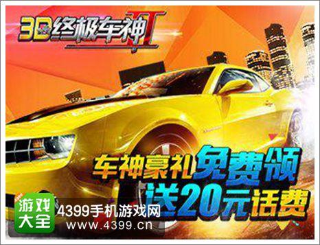 3D终极车神2资讯