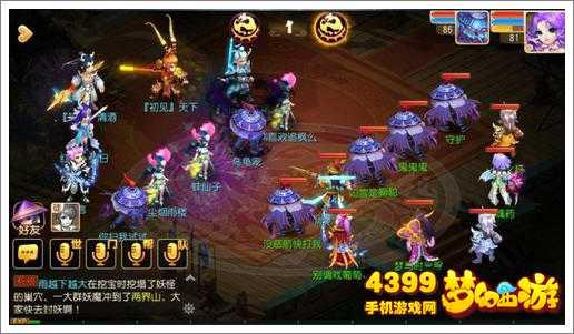 梦幻西游手游PK变身战术