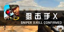 谁的子弹会先到 《狙击手X:绝命杀机》评测