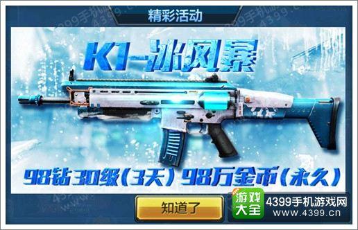全民突击K1冰风暴怎么样 新枪K1冰风暴上架