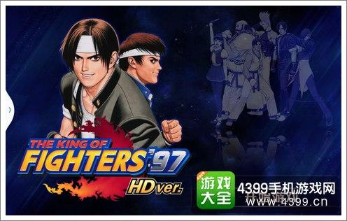 拳皇97高清版