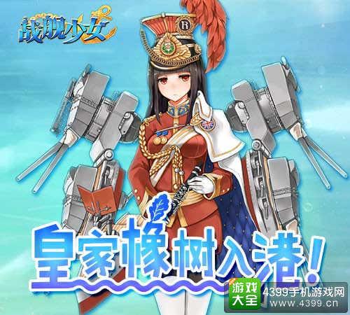 战舰少女手游