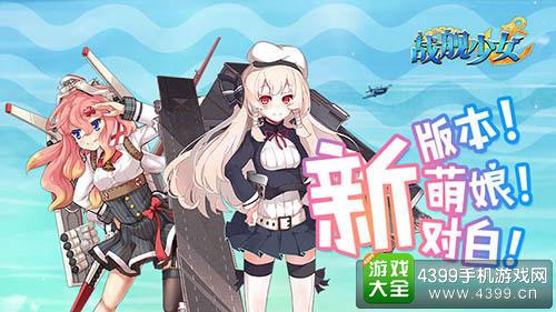 战舰少女皇家橡树