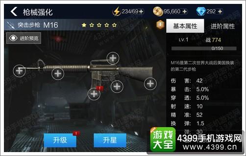 全民枪王M16解析