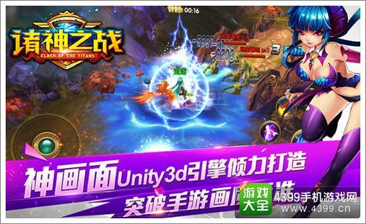 诸神之战4K级游戏画面